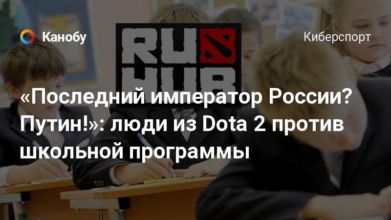 «Последний император России? Путин!»: люди из Dota 2 против школьной программы