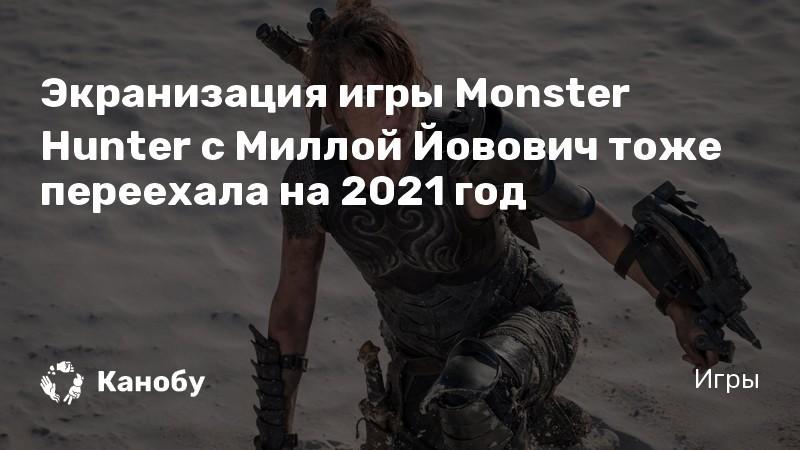 Экранизация игры Monster Hunter с Миллой Йовович тоже переехала на 2021 год