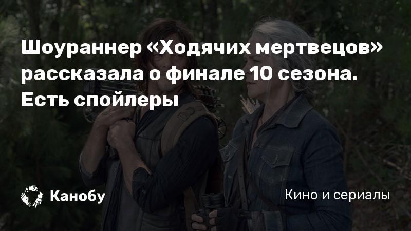 Шоураннер «Ходячих мертвецов» рассказала о финале 10 сезона. Есть спойлеры