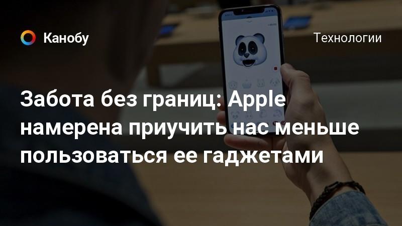 Забота без границ: Apple намерена приучить нас меньше пользоваться ее гаджетами
