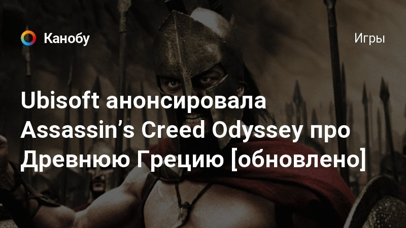 Ubisoft анонсировала Assassin's Creed Odyssey про Древнюю Грецию [обновлено]