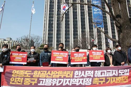 """[포토뉴스]공항·항공 노동자들 """"영종도를 특별고용위기지역으로"""""""