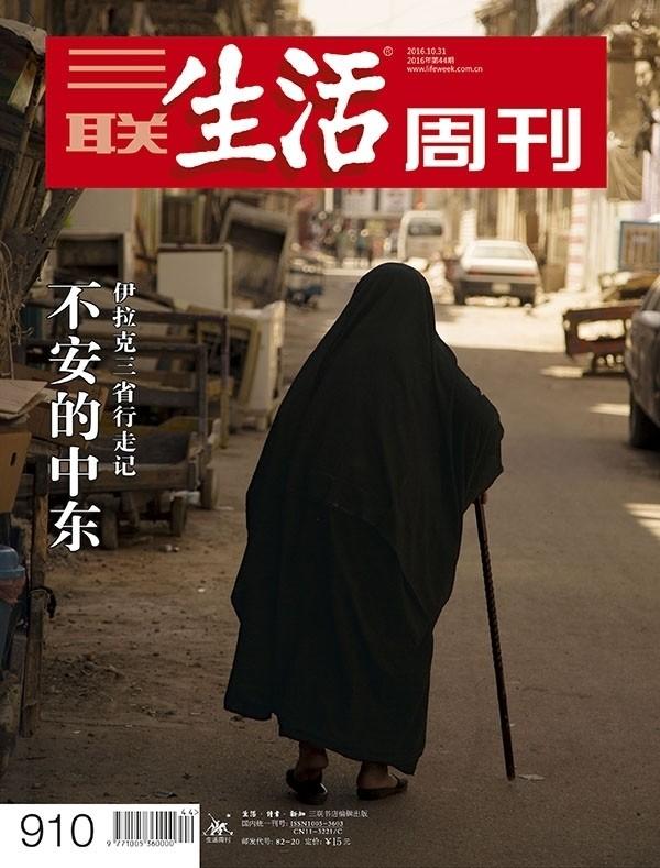 好的 - Magazine cover