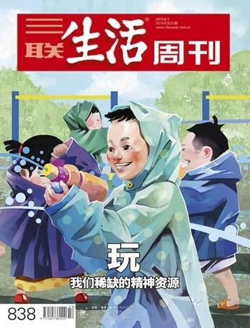 动漫 - Magazine cover