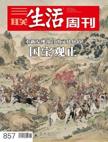 故宫,站在文化启蒙的节点上_三联生活周刊
