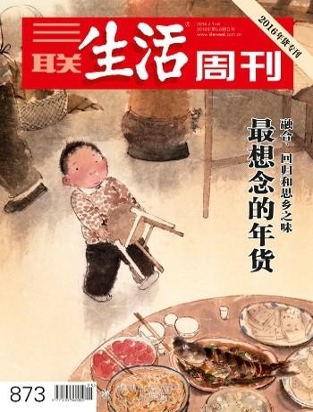最想念的年货_三联生活周刊