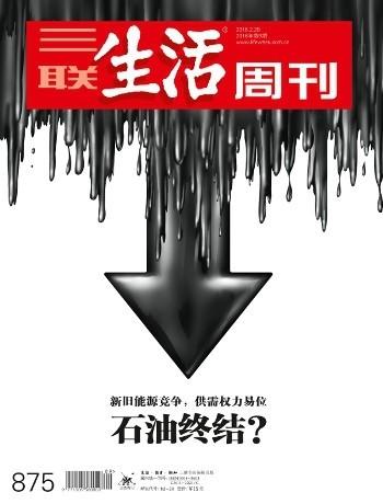 石油终结?_三联生活周刊