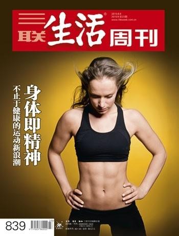 精英 - Magazine cover