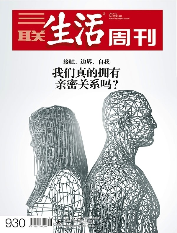 心理 - Magazine cover