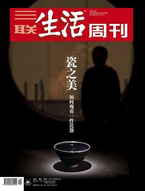 三联生活周刊 - Cover