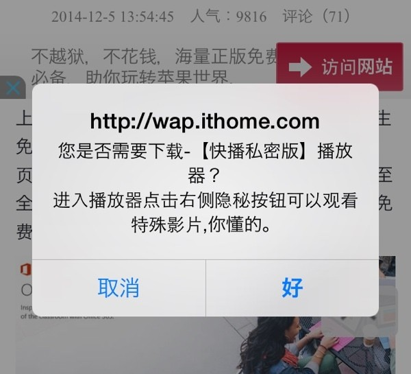 Apple Responds to YiSpecter Malware, Says Fix Was Implemented in iOS 8.4