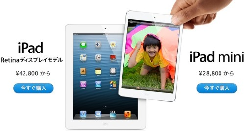 Apple Raises iPad and iPod Prices in Japan