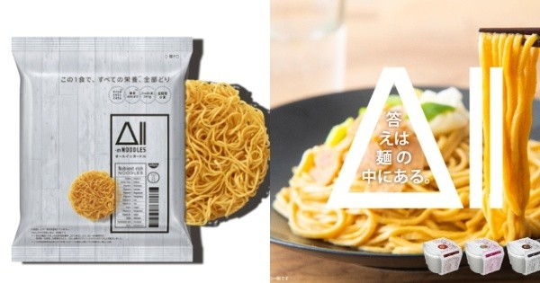Instant ramen with 'all nutrients your body needs' exists in Japan. Nani? - Culture - Mashable SEA