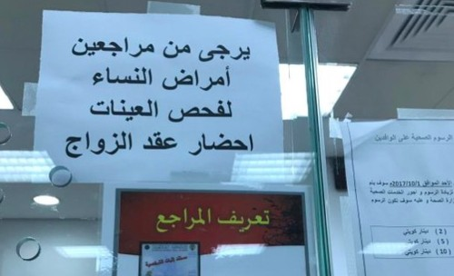 Kuwaiti clinic only offers gynaecological treatment for married women