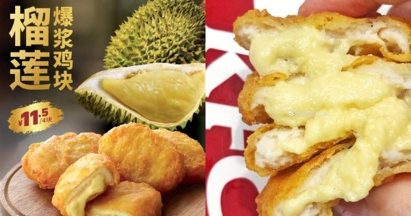 Durian. Durian nuggets. DURIAN NUGGETS? - Culture - Mashable SEA