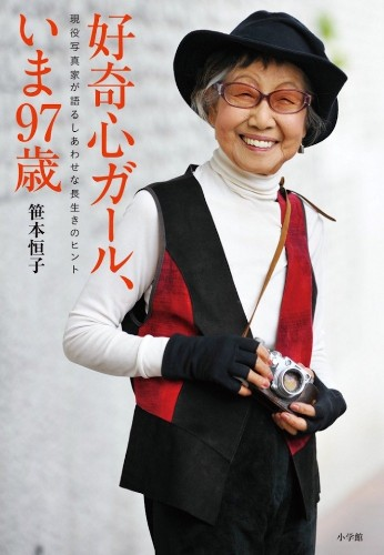 Japan's First Female Photojournalist is Still Taking Pictures at 101 Years Old