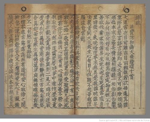 Un vistazo al primer libro impreso—y no es la Biblia de Gutenberg