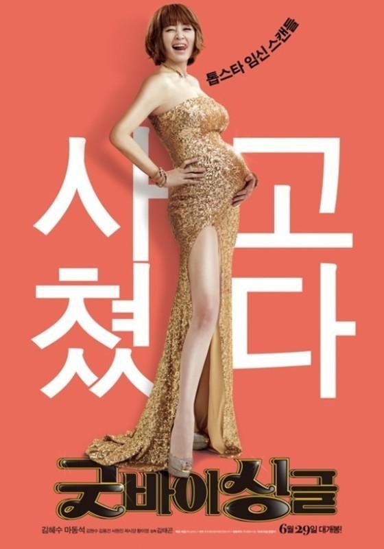 영화 - Magazine cover