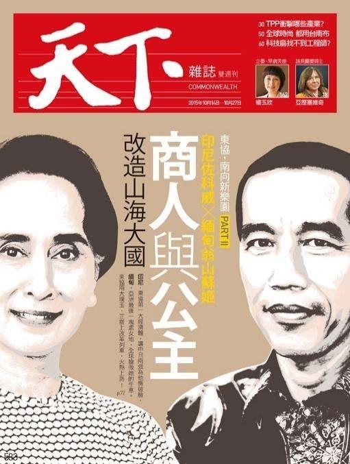 愛,DESIGN - Magazine cover