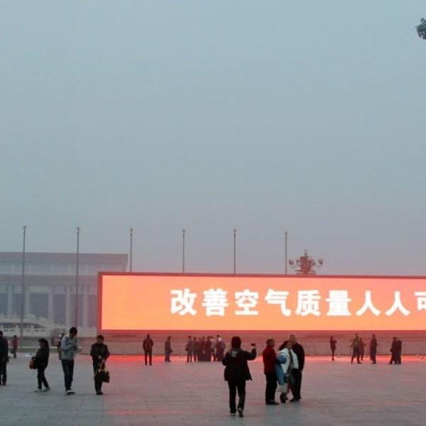 Beijing Televises Sunrise