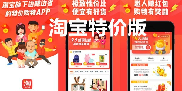Alibaba's Taobao Unveils Low Price Initiative to Compete With Pinduduo- PingWest