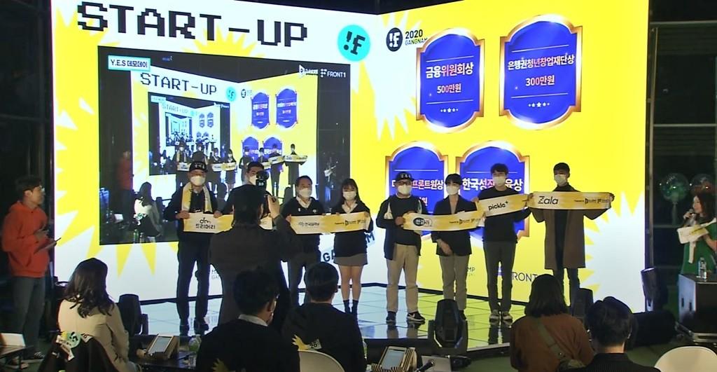 [현장] 학생창업기업 발굴 이벤트 'Y.E.S. 데모데이' 우승팀은 '한국딥러닝'