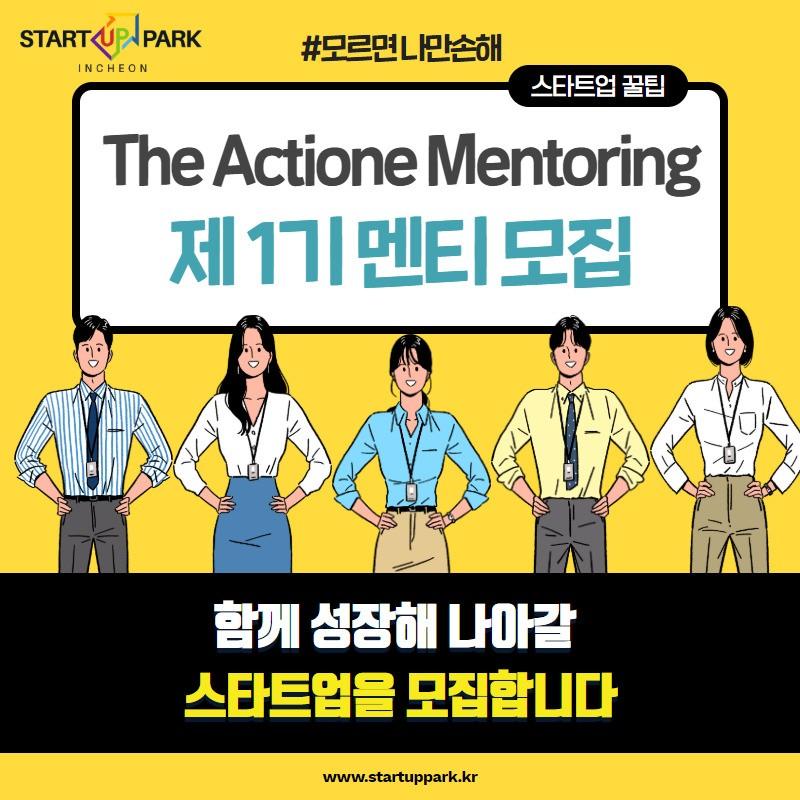 인천테크노파크, '액션 멘토링' 1기 멘티 모집 - 'Startup's Story Platform'