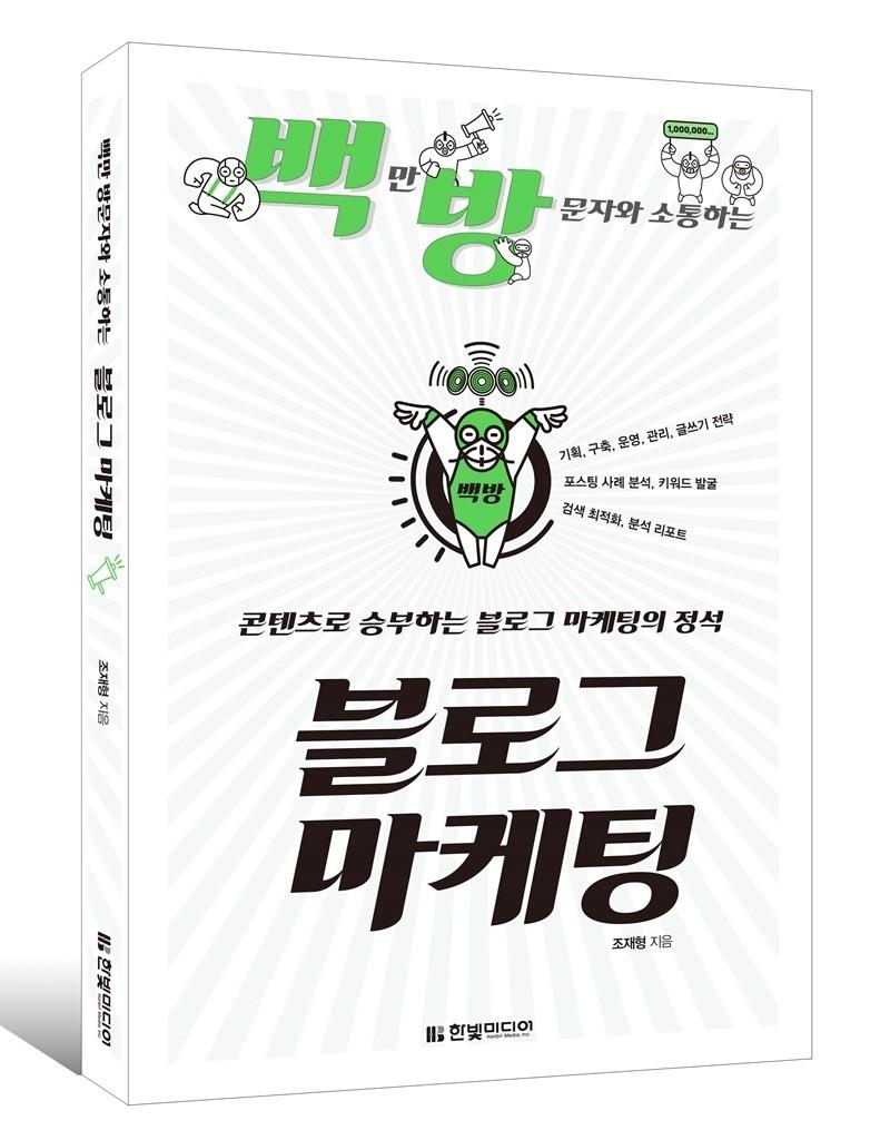 자기 발전 - Magazine cover
