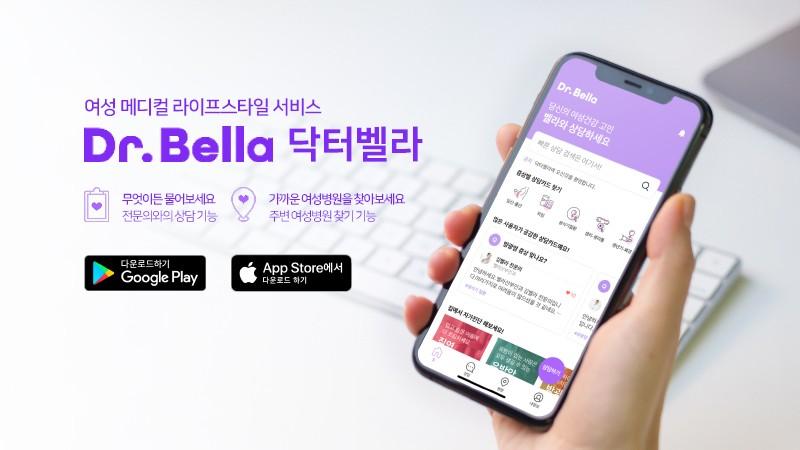 여성을 위한 O2O 헬스케어 서비스, '닥터벨라' 론칭 - 'Startup's Story Platform'