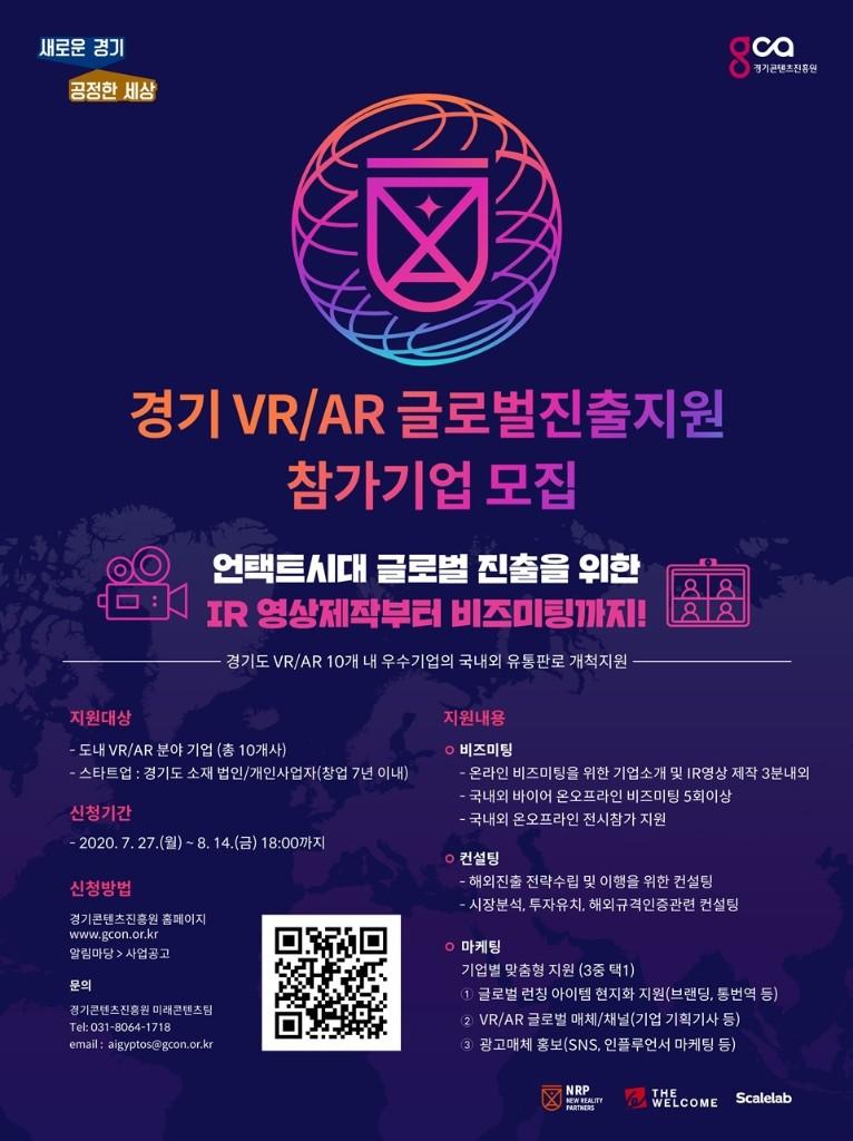 경기도, 'VR/AR 글로벌 진출지원' 사업 지원기업 모집 - 'Startup's Story Platform'