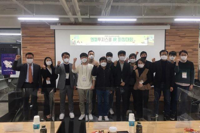 충남정보문화산업진흥원, '엔젤투자스쿨' 프로그램 'IR피칭대회' 개최