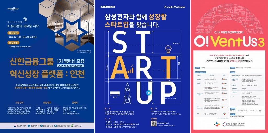 '컴업', '혁신성장 플랫폼 : 인천', 'C랩 아웃사이드'...하반기 스타트업 지원-육성 프로그램 - 'Startup's Story Platform'