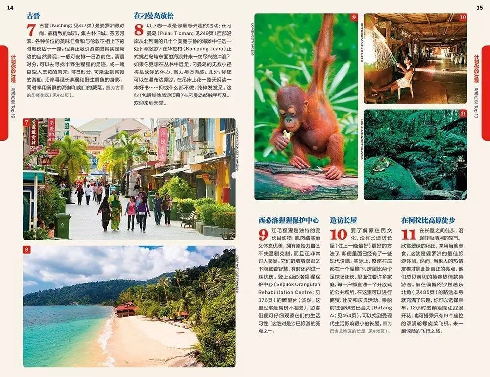 旅游,城市 - Magazine cover