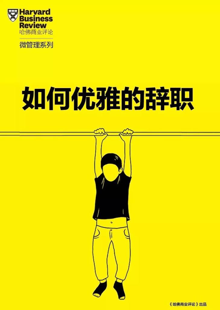 HR - Magazine cover