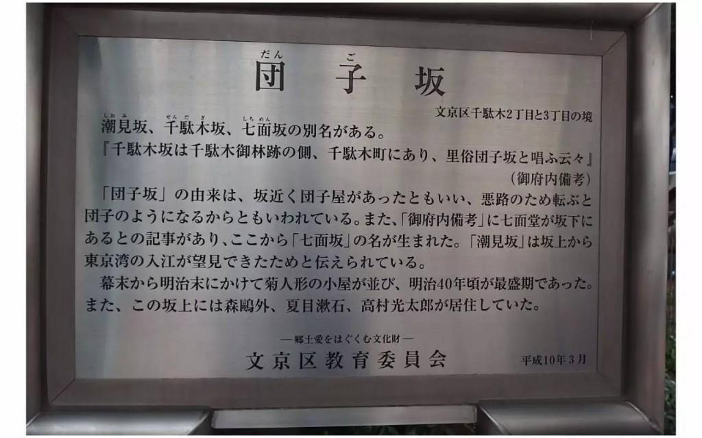 带本夏目漱石的小说,到东京散个步