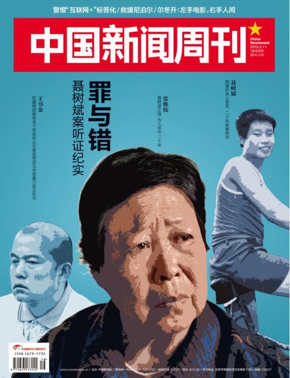 法与思 - Magazine cover