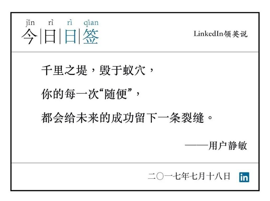 励志 - Magazine cover