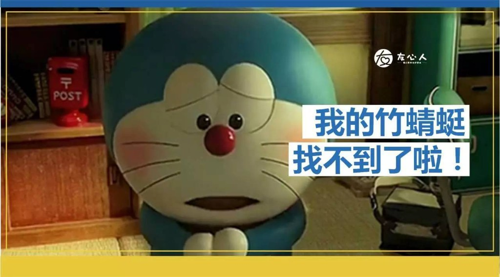丢三落四 - Magazine cover