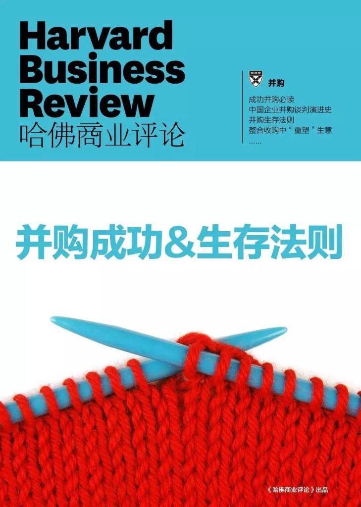 投行&并购 - Magazine cover
