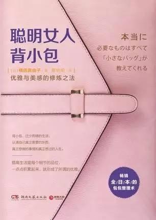 包包整理術 - Magazine cover