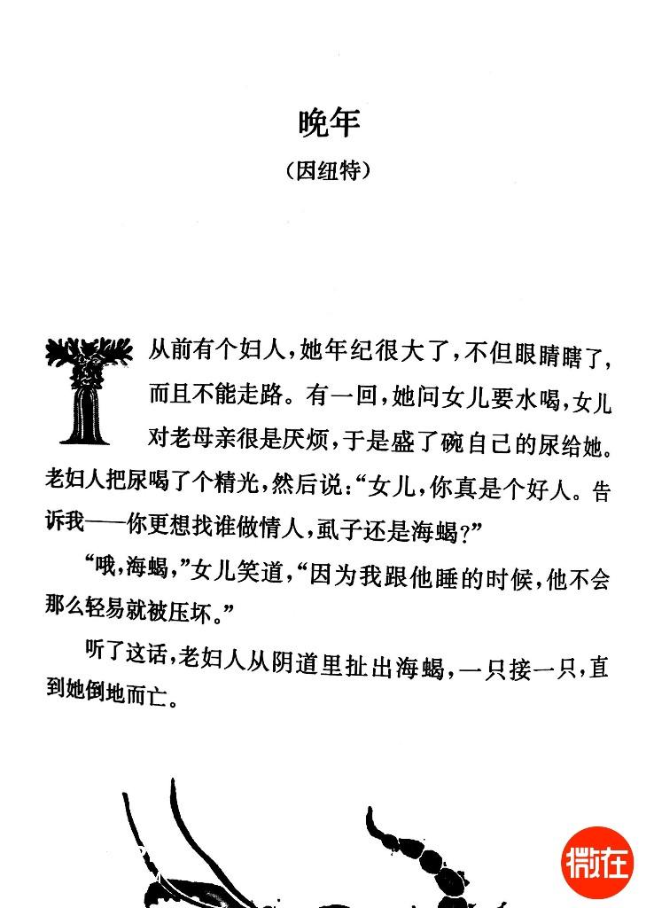 好文 - Magazine cover