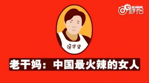 """Tao Huabi, founder of Lao Gan Ma, is dubbed the """"hottest woman in China"""" because of her chili sauce empire"""