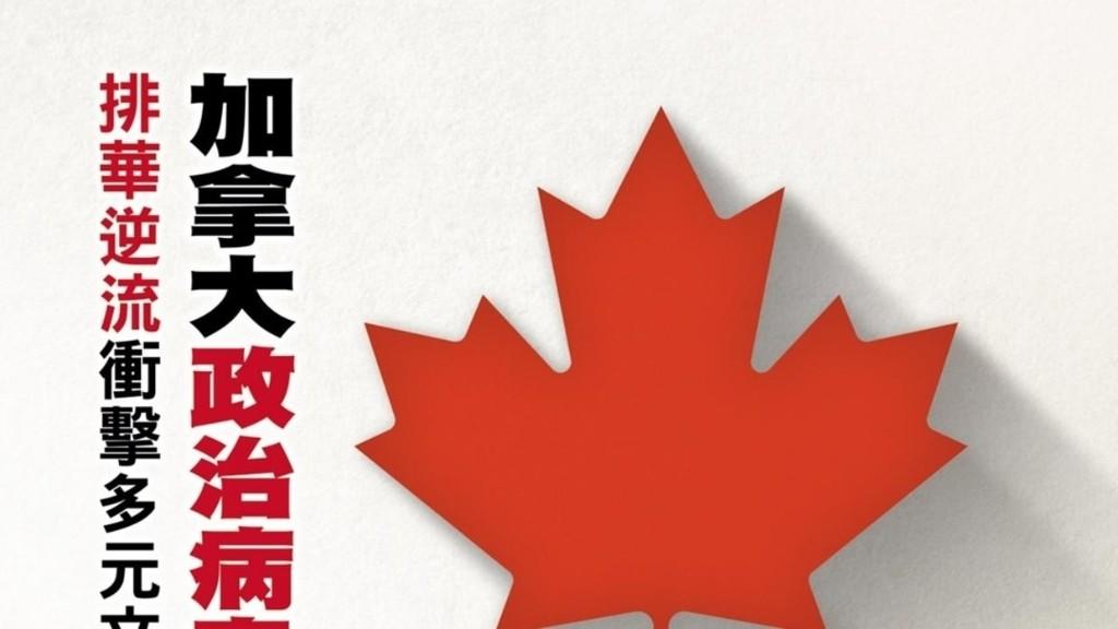 亚洲周刊 - 加拿大政治病毒阴影排华冲击多元文化