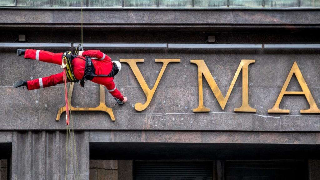 В России предложили уточнить определение экстремизма в связи с поправками к Конституции