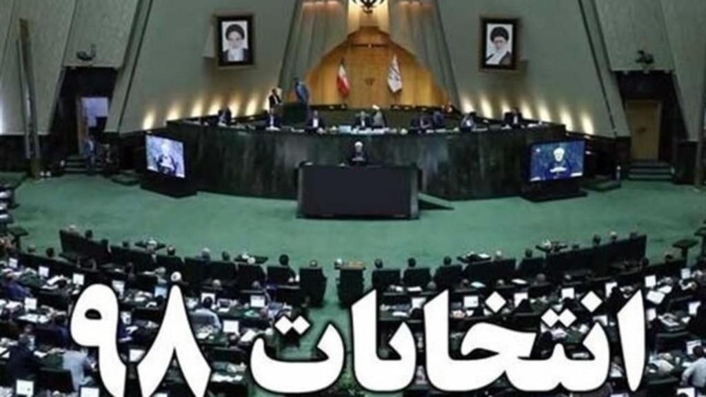 زمینهها و دیدگاهها - انتخابات ۹۸: ترکیب مجلس یازدهم ایران؛ حضور کمرنگ اصلاحطلبان و دشواریهای درونی اصولگرایان