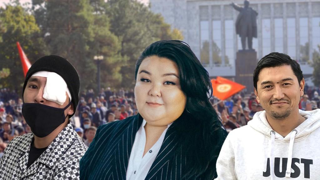 Люди с площади: истории трех молодых жителей Бишкека, вышедших на митинг против нечестных выборов