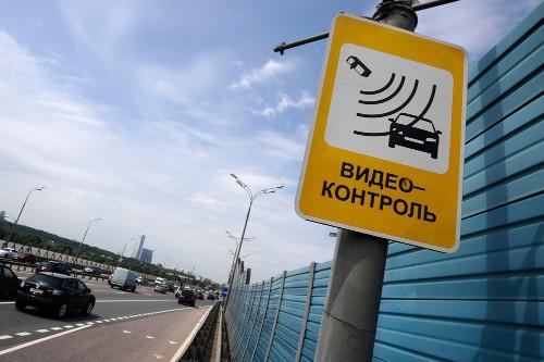 На дорогах Москвы поставили 35 новых камер