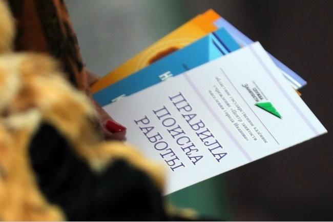 ВНИИ Труда объяснил рост безработицы в августе