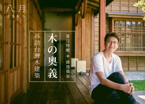 居家 - Magazine cover