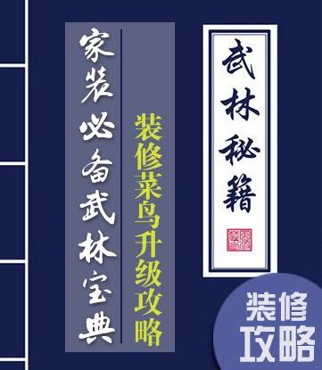 家装 - Magazine cover
